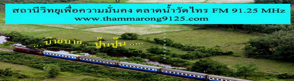 thammarong9125